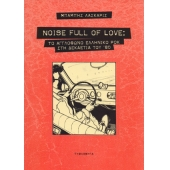Noise Full Of Love: To Agglofwno Ellhniko Rock Sth Deaketia Toy '80